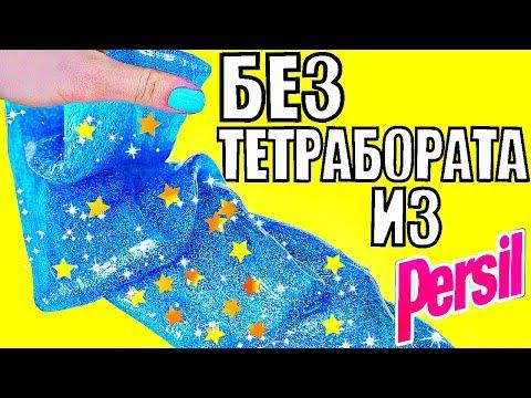 ЛИЗУНЫ из ПЕРСИЛ БЕЗ ТЕТРАБОРАТА / ХРУСТЯЩИЙ / МАСЛЯНЫЙ ЛИЗУН / butter slime