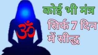 मंत्र को सिद्ध करने की सबसे आसान विधि, How to sidha any mantra.