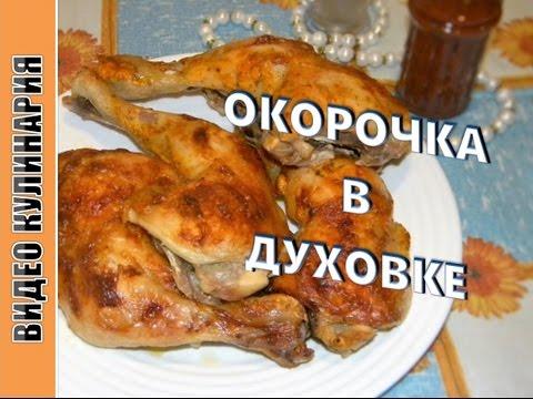 Окорочка в духовке - проверенный и очень вкусный рецепт !!!