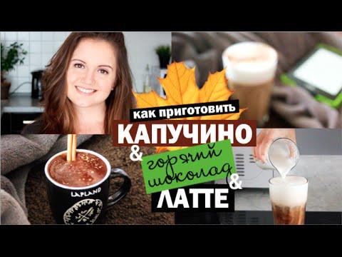 Как приготовить кофе капучино - видео