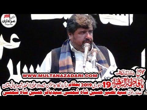 Zakir Syed Aamir Abbas Rabani I YadGar Majlis  Masiab I 19 Jan 2019 | Multan I
