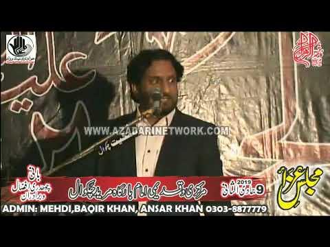 Zakir Iqbal Bajar || Majlis 9 Jamad Sani 2019 Mureed ||