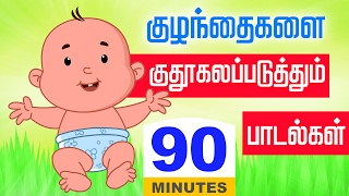 Most Enthusiastic Kid's Rhymes | 1 Hour+ Non-Stop Compilations | Tamil Rhymes for Children