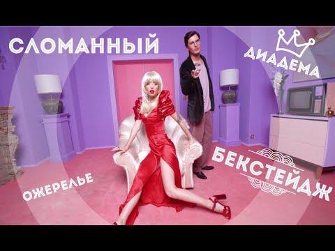 ♡DoDo VLOG♡: СЛОМАННЫЙ БЕКСТЕЙДЖ