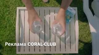 Реклама CORAL CLUB