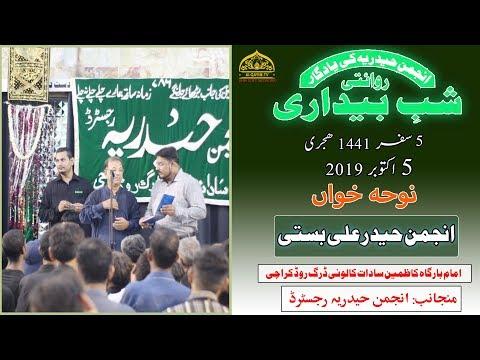 Noha | Anjuman Haider Ali Basti | Yadgar Shabedari - 5th Safar 1441/2019 - Imam Bargah Kazmain