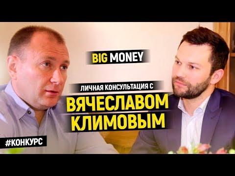 Победитель Вячеслава Климова | Big Money. Конкурс #9