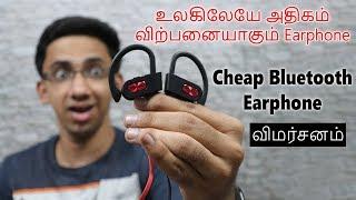 உலகிலேயே அதிகம் விற்பனையாகும் Earphone இதுதான்- விமர்சனம்! Mpow Bluetooth Earphones Review | Tamil