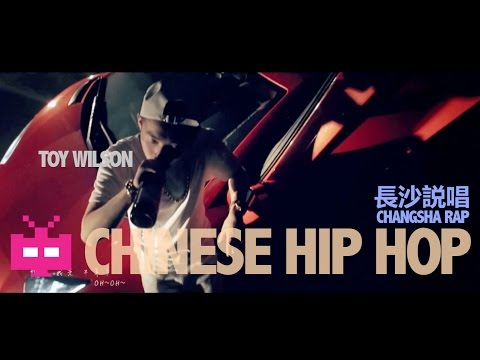 Chinese Hip Hop Changsha Rap 中国 中文说唱: Toy Wilson video