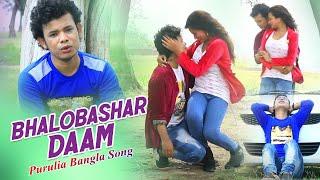 ভালোবাসার দাম | Bhalobashar Daam | Sajal Mukherjee | Purulia Bangla Sad Video Song 2018