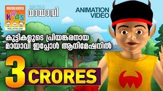 Mayavi 1 - The Animation Super hit from Balarama