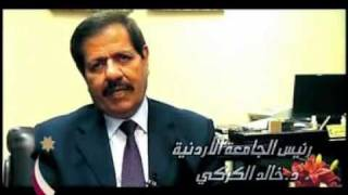 2009 Documentary -- Association of Queen Rania Al Abdullah Award for Excellence in Education