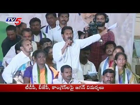 టీడీపీ బీజేపీ కాంగ్రెస్లపై జగన్ విమర్శలు | YS Jagan Padayatra in Srikakulam | TV5 News