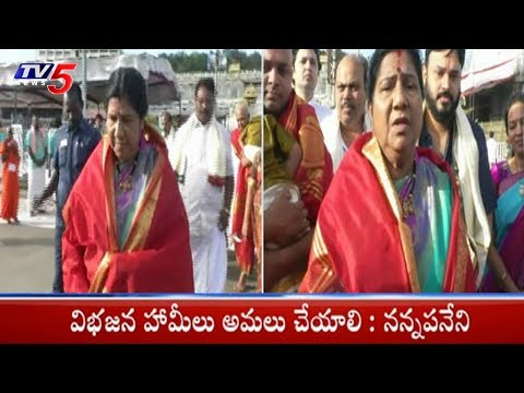 AP Women Commission Chairperson Nannapaneni Rajakumari Visits Tirumala Temple | TV5 News