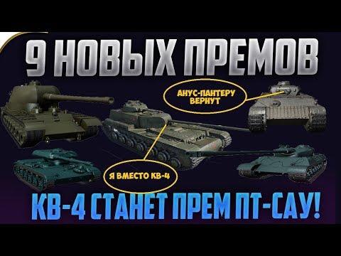 9 НОВЫХ ТАНКОВ: КВ-4 СТАНЕТ ПТ-САУ!