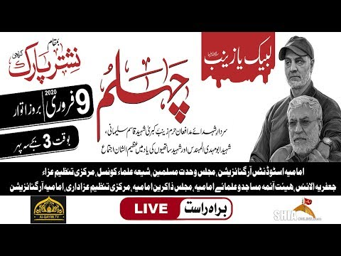 ????Live Majlis-e-Chelum Shaheed Qasim Chelum   9th February 2020 - Nishtar Park - Karachi, Pakistan