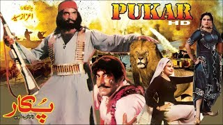 PUKAAR (1984) - SULTAN RAHI, MUMTAZ, SANGEETA & MUSTAFA QURESHI - OFFICIAL MOVIE