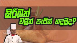 Piyum Vila | 22 - 07 -2020 | Siyatha TV
