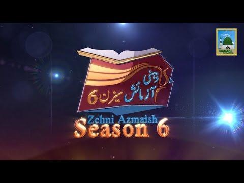Zehni Azmaish Season 6 Ep#01 - Naat Khwan vs Madani Inamat - 14 August 2015