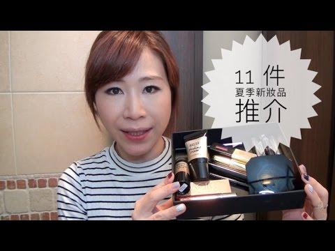 Makeup Secret【5 月份春夏妝品推介】2017