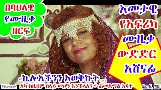 ሃመልማል አባተ አመታዊ የአፍሪካ ሙዚቃ ውድድር አሸናፊ Hamelmal Abate AFRIMA Award Winner 2017 - VOA