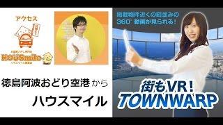 アクセス:徳島 阿波踊り空港 ~ ハウスマイル 徳島店の動画説明