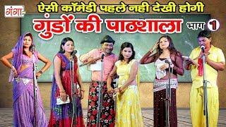 ऐसी कॉमेडी देखकर हँसी नहीं रोक पाओगे - गुंडों की पाठशाला (भाग-1) - Bhojpuri Comedy Video