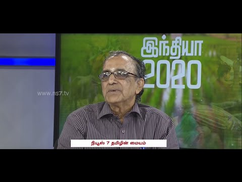 Is Globalization a solution for village economy ?  5/6 | Maiyam | News7 Tamil