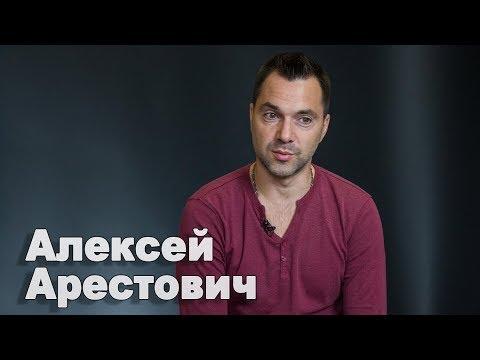 Алексей Арестович о признании России агрессором