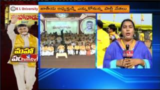 TDP Mahanadu 2017 Second Day to Start In Few Hours   Latest Updates From Vizag