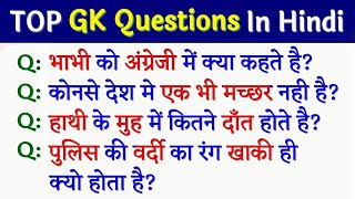 Top 10 gk questions in hindi 2019 with answer