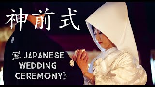 Our Japanese Wedding Ceremony | 私たちの神前結婚式