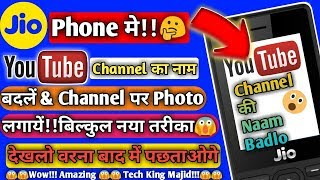 Youtube channel ki nam badle jio phone me||youtube channel par photo  kaise lagaye||by tech king