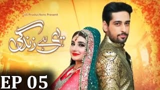 Yehi Hai Zindagi Season 3 Episode 5>