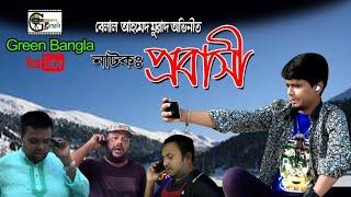 নাটকঃ প্রবাসী।Probashi।Belal Ahmed Murad।Short Film।#Green-Bangla।Bangla Natok।Sylheti Natok।