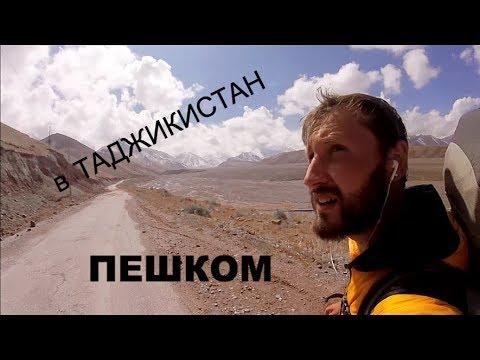 ПЕШКОМ В ТАДЖИКИСТАН. ХОЛОД,ГОРЫ И ОТСУТСТВИЕ ДОРОГ/Влог 42