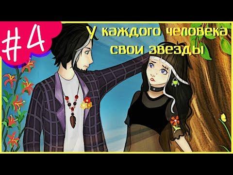 Аватария    «У каждого человека свои звезды 2»    Четвертая серия (СЕРИАЛ С ОЗВУЧКОЙ)