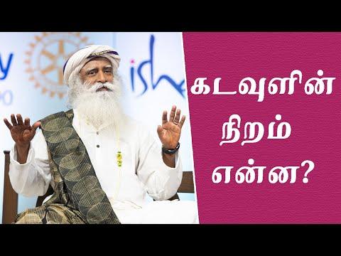 கடவுளின் நிறம் என்ன...! What Is God's Color? - Sadhguru Tamil Video