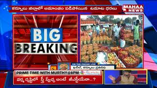 Tomato Prices Falling Down in Kurnool Market | Tomato prices plunge to 50 paise a KG