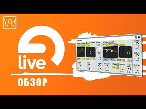 Обзор Ableton Live Reverb