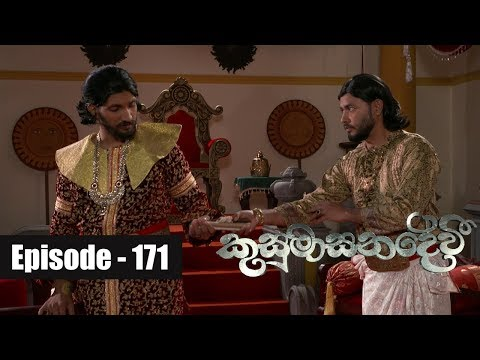 Kusumasana Devi | Episode 171 19th February 2019