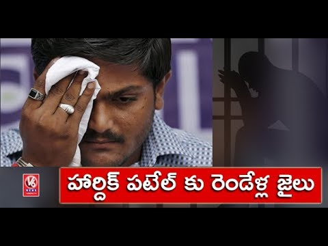 Hardik Patel Sentenced 2 Years In Jail In 2015 Riots Case | Gujarat | V6 News