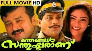 Run Baby Run - Malayalam Full Movie - Njangal Santhushtaranu-Malayalam Comedy Movie | Ft. Jayaram, Jagathi