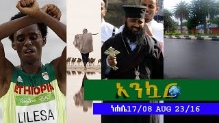 Ethiopia - Ankuar  Ethiopian Daily News Digest