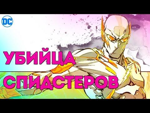 ГАДСПИД Убийца Спидстеров??? Новый  Серьезный Враг Флэша.GodSpeed.  Flash Rebirth. Dc Comics.