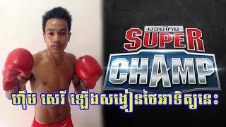 ហ៊ឹម សេរី តាំងចិត្តយកឈ្នះម្ចាស់ផ្ទះក្នុងកម្មវិធី Muay Thai Super Champ