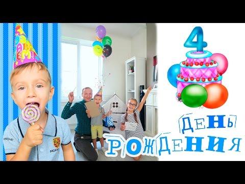Программы дня рождения мальчиков