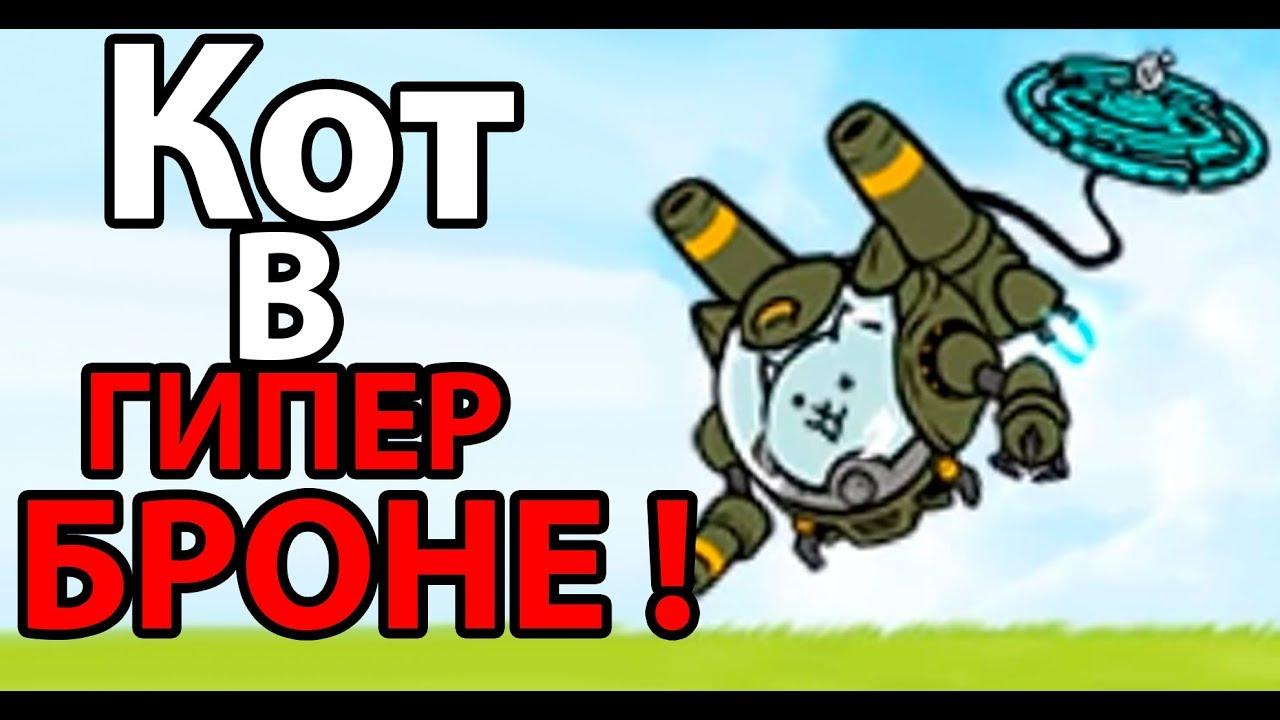 Кот в гипер БРОНЕ ! ( Battle Cats )