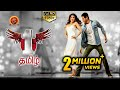Mahesh Babu No 1 Tamil Full Movie   Kriti Sanon, Sukumar, DSP