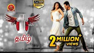 Mahesh Babu No 1 Tamil Full Movie - Kriti Sanon, Sukumar, DSP